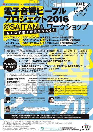 2016saitama